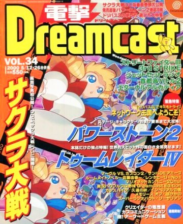 Dengeki Dreamcast Vol.34 (May 12/26, 2000)