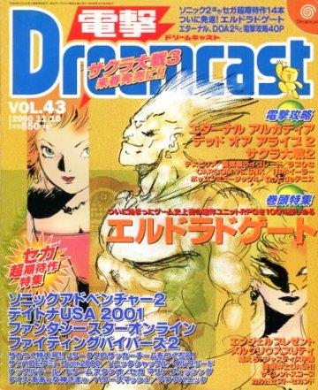 Dengeki Dreamcast Vol.43 (November 10, 2000)