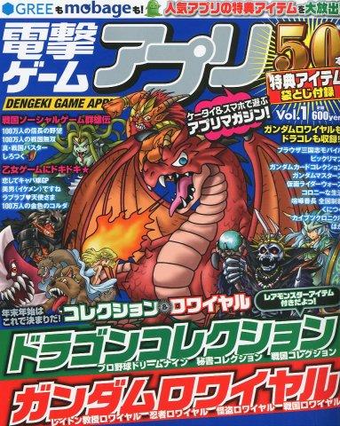 Dengeki Game Appli Vol.01 (January 2012)