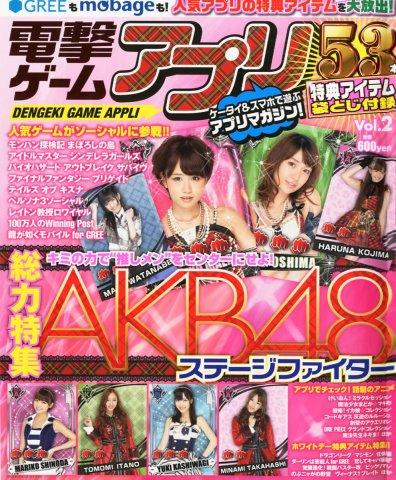 Dengeki Game Appli Vol.02 (March 2012)