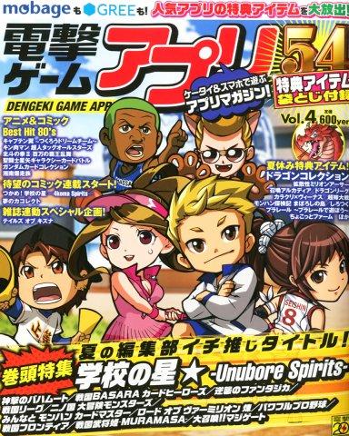 Dengeki Game Appli Vol.04 (July 2012)