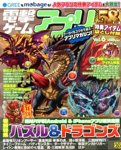 Dengeki Game Appli Vol.06 (December 2012)