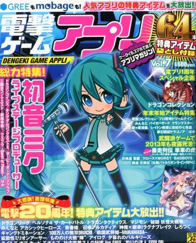 Dengeki Game Appli Vol.07 (January 2013)