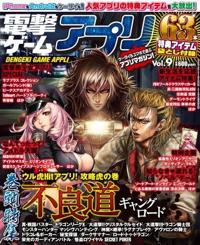 Dengeki Game Appli Vol.09 (May 2013)