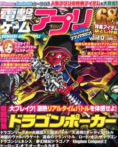 Dengeki Game Appli Vol.10 (July 2013)