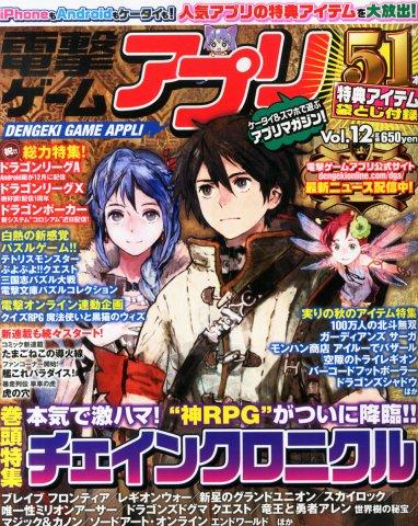 Dengeki Game Appli Vol.12 (November 2013)