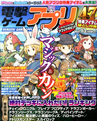 Dengeki Game Appli Vol.13 (January 2014)