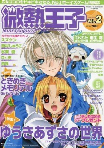 Binetsu Ouji Vol.02 (October 2002)