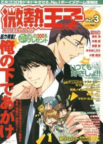 Binetsu Ouji Vol.03 (February 2003)