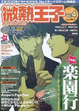 Binetsu Ouji Vol.04 (May 2003)
