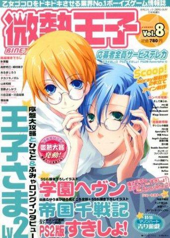 Binetsu Ouji Vol.08 (May 2004)