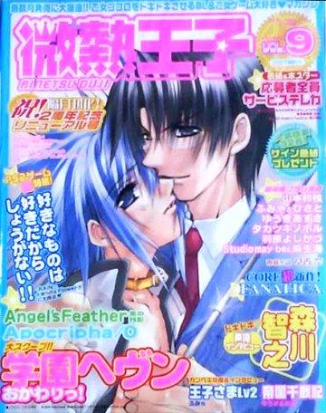 Binetsu Ouji Vol.09 (August 2004)