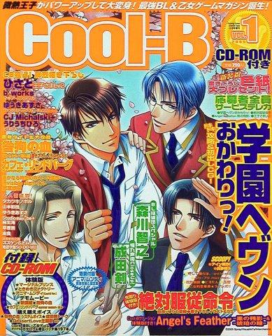 Cool-B Vol.001 (May 2005)