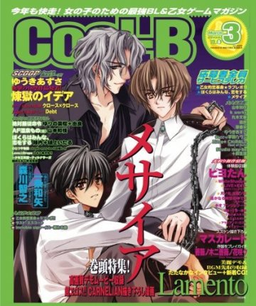 Cool-B Vol.006 (March 2006)