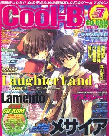 Cool-B Vol.008 (July 2006)