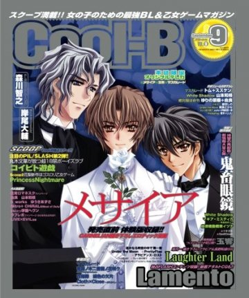 Cool-B Vol.009 (September 2006)