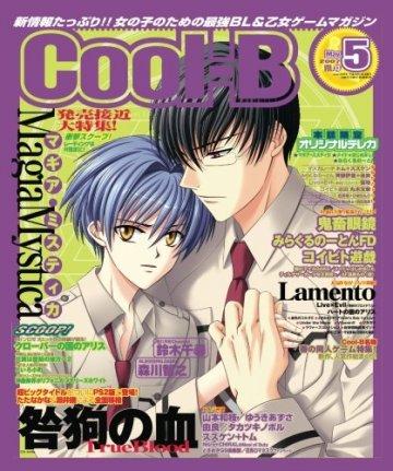 Cool-B Vol.013 (May 2007)
