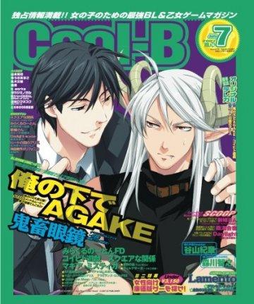 Cool-B Vol.014 (July 2007)