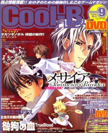 Cool-B Vol.021 (September 2008)