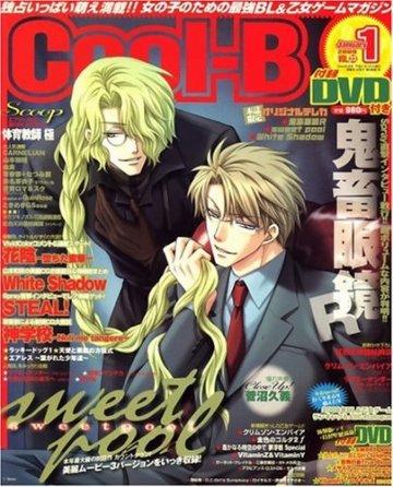 Cool-B Vol.023 (January 2009)