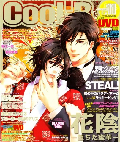 Cool-B Vol.028 (November 2009)
