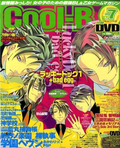 Cool-B Vol.032 (July 2010)