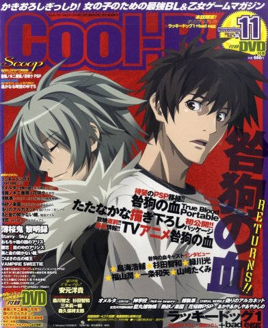 Cool-B Vol.034 (November 2010)
