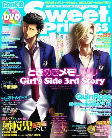 Cool-B Sweet Princess Vol.08 (August 2010)