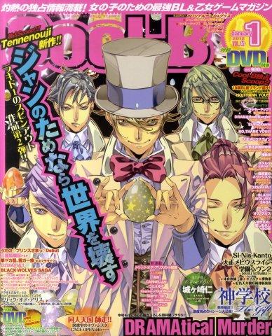 Cool-B Vol.041 (January 2012)