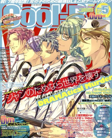 Cool-B Vol.043 (May 2012)
