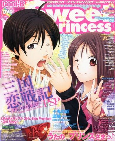 Cool-B Sweet Princess Vol.12 (August 2012)