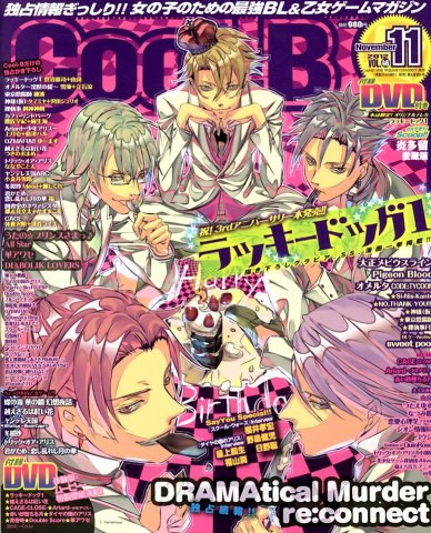 Cool-B Vol.046 (November 2012)
