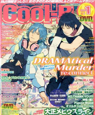 Cool-B Vol.047 (January 2013)