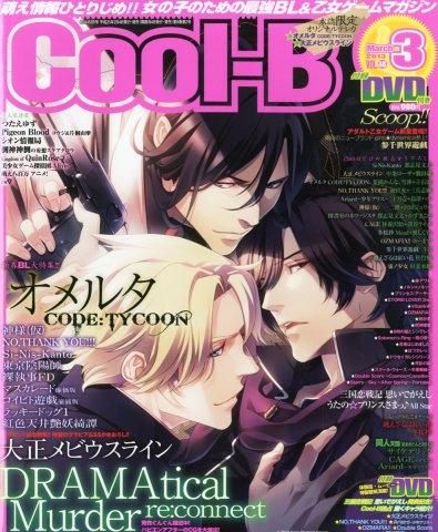 Cool-B Vol.048 (March 2013)