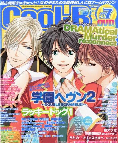Cool-B Vol.050 (July 2013)
