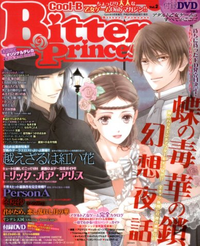 Cool-B Bitter Princess Vol.02 (October 2012)