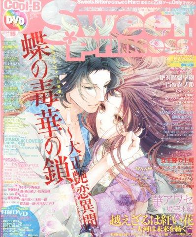 Cool-B Sweet Princess Vol.15 (April 2014)