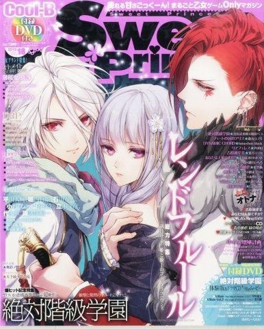 Cool-B Sweet Princess Vol.18 (August 2015)