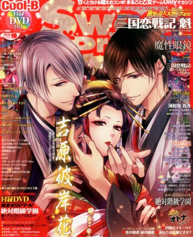 Cool-B Sweet Princess Vol.19 (October 2015)