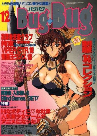 BugBug 031 (December 1996)