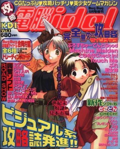 Kouryaku Dennou idol Vol.01 (May 1999)