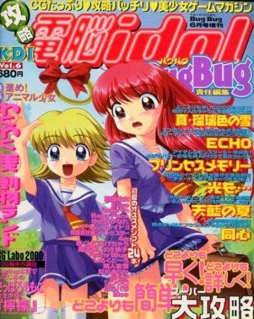 Kouryaku Dennou idol Vol.06 (June 2000)