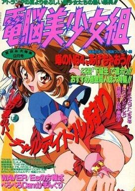 Dennou Bishoujo-gumi Vol.08 (September 1996)
