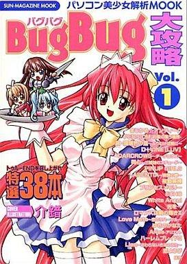 BugBug Dai Kouryaku Vol.1 (September 2000)