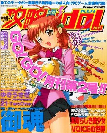 Kouryaku Dennou idol Vol.14 (September 2001)