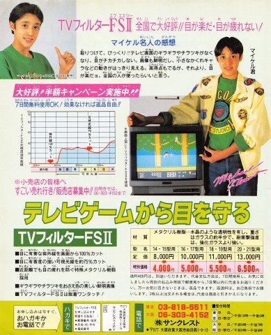 TV Filter FSII (Japan) (2)