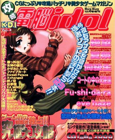 Kouryaku Dennou idol Vol.03 (December 1999)