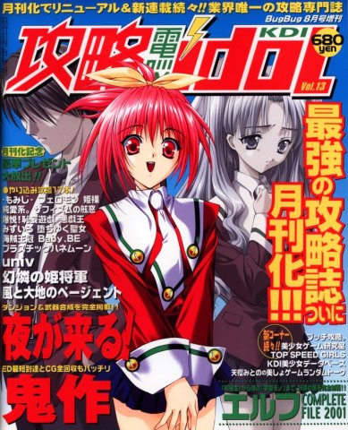 Kouryaku Dennou idol Vol.13 (August 2001)