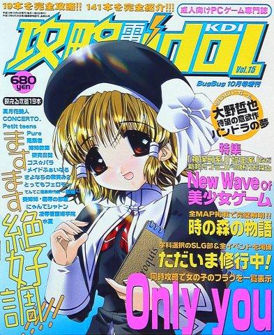 Kouryaku Dennou idol Vol.15 (October 2001)