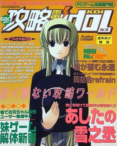 Kouryaku Dennou idol Vol.16 (November 2001)